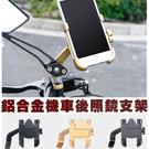 鋁合金 360度 手機車架 手機支架 機車手機架 機車支架 摩托車 腳踏 車架  導航架 超穩 BOXOPEN