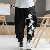 中國風下堂 古風文字印花九分褲 男寬鬆大尺碼棉麻哈倫褲 小腳褲子 降價兩天