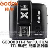 GODOX 神牛 X1 for FUJIFILM 富士 TTL 閃光燈無線引閃器 (免運 開年公司貨) X1-F X1TX-F X1T-F 觸發器 發射器