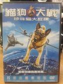 影音專賣店-B08-010-正版DVD【貓狗大戰2珍珠貓大反撲】-卡通動畫-國英語發音