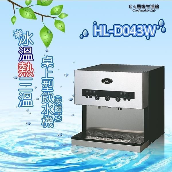【 C . L 居家生活館 】HL-D043W 桌上型冰溫熱三溫飲水機(按鍵式)