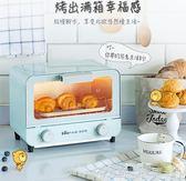 微波爐 小熊電烤箱北歐風家用烘焙多功能全自動小型迷你9L電器官方旗艦店 MKS韓菲兒