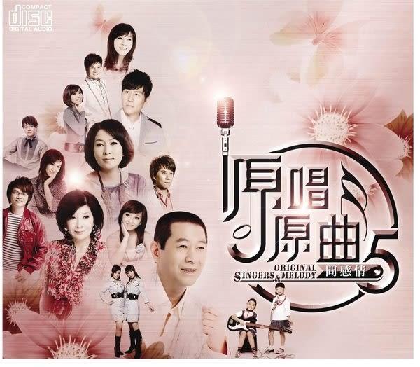 原唱原曲 5 問感情 CD(購潮8)