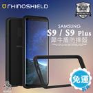 免運 犀牛盾 三星 S9 / S9 Plus 手機殼 防摔 耐衝擊 矽膠 手機 邊框 軟殼 無背版 保護套