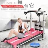 跑步機 家庭跑步機家用小型折疊室內機械走步機簡易多功能減肥機健身器材 晶彩
