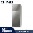 【送基本安裝】CHIMEI奇美 485公升 雙門 節能變頻 冰箱 UR-P48GB1