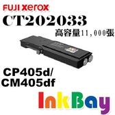 Fuji Xerox CT206033 高容量 黑色相容碳粉匣 【適用】DocuPrint CP405d/CM405df /另有CT202034/CT202035/CT202036