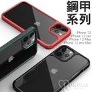 鋼甲系列 四角防摔 防摔殼 iPhone 12 11 Pro Max XR Xs 7/8 SE2 蘋果 手機殼
