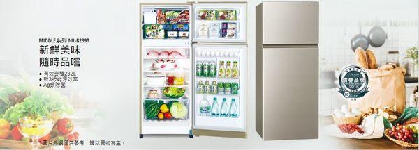 *~新家電錧~*【國際 NR-B239T】MIDDLE電冰箱