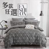 北歐風-床包被套組 100%精梳純棉雙人四件組5X6.2尺-多款任選 竹漾台灣製 紅鶴