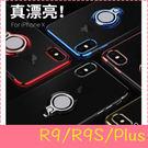 【萌萌噠】歐珀 OPPO R9/R9S/Plus  三節電鍍邊框 指環支架款 車載磁吸 全包防摔透明軟殼 手機殼