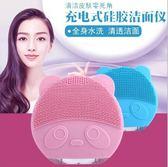 潔面儀 潔面儀電動洗臉儀器家用充電式洗臉神器去黑頭毛孔清潔器【韓國時尚週】