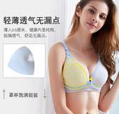 哺乳內衣 純棉哺乳文胸聚攏防下垂喂奶有型孕婦內衣胸罩無鋼圈懷孕期免運