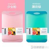 韓國抗菌PP水果砧板 網紅寶寶輔食果蔬透明塑料切菜板家用 印象家品