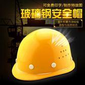 玻璃鋼安全帽工地透氣施工領導安全頭盔 LQ4348『科炫3C』