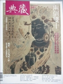 【書寶二手書T1/雜誌期刊_ZHC】典藏古美術_241期_兩個雙十