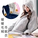 Banana 冬眠T 一件式 暖暖毛絨衣 oversize 男女皆可穿 長版帽T 長袖帽T 睡衣