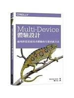 二手書《Multi-Device 體驗設計:處理跨裝置使用者體驗的生態系統方法》 R2Y ISBN:9863475270