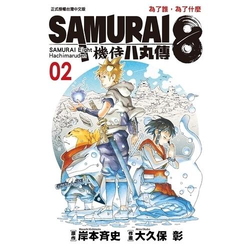 SAMURAI8機侍八丸傳(2)