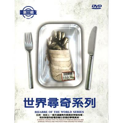 世界尋奇系列-第二輯DVD