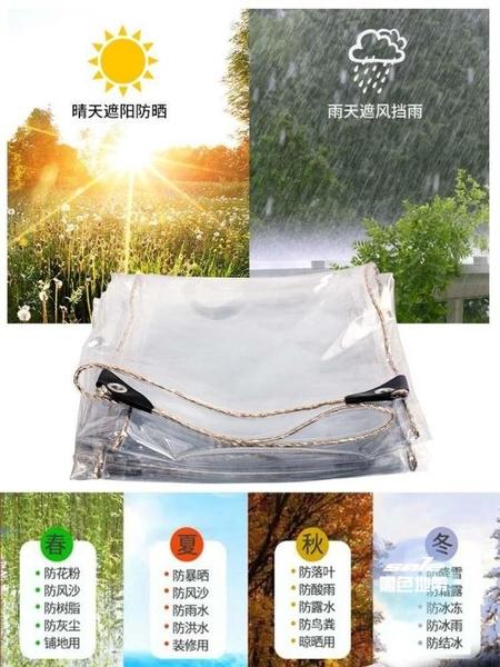 雨布 透明防水布加厚布料帆布陽台遮雨神器防雨擋風擋防風油布篷布T