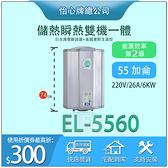【怡心牌】 總公司貨 第三代 EL-5560 55加侖 洗澡泡澡兩用機 可一對二 自動恆溫 洗澡熱水器