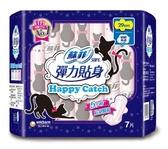 蘇菲彈力貼身Happy Catch 夜用29cm 7片
