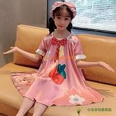 兒童睡衣夏季薄款女童冰絲睡裙中大童女孩公主絲綢家居服【小玉米】