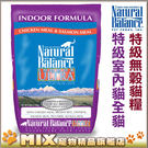 ◆MIX米克斯◆【現折100元】《NB》美國Natural Balance.特級室內貓調理配方【15磅】