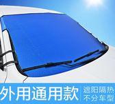 汽車遮陽擋防曬隔熱簾前檔太陽擋前擋風玻璃罩車用遮光板通用外置【新店開張8折促銷】