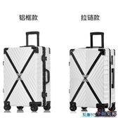 旅行箱 行李箱女抖音拉桿箱萬向輪韓版鋁框旅行箱男學生密碼箱登機箱 JD 玩趣3C