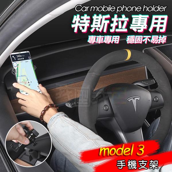 特斯拉Model專車專用手機支架底座 新款Model 3改裝專用 另有BMW和賓士款