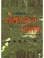 二手書博民逛書店《台灣生命力的再生-九二一大地震紀實》 R2Y ISBN:9570255617