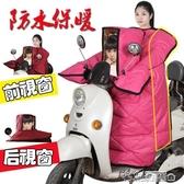 電動車擋風罩 親子款冬季電動車擋風被冬季兒童加絨加厚帶小孩電瓶摩托車防風罩 名創家居館