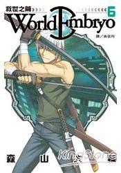 World Embryo~救世之繭~ 06