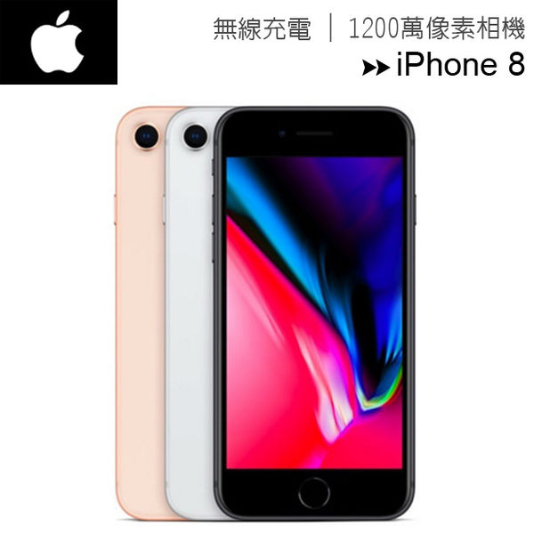iPhone 8 64G 全新品 贈空壓殼