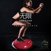 波速球半圓平衡球加厚防爆瑜伽球減肥健身球訓練按摩半球【步行者戶外生活館】