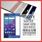 Sony玻璃保護貼全包覆Xperia 9H硬度鋼化膜 L2 L3 XA2 XZ XZS C99自動吸附 前膜 防刮 保護膜 螢幕保護貼