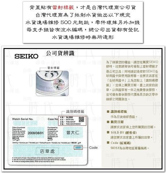 【台南 時代鐘錶 SEIKO】精工 LUKIA 俐落質感太陽能腕錶 SSQW028J@1B22-0BY0KS 玫瑰金 37mm