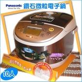 【信源】10人份〞Panasonic 國際牌電子鍋《SR-JHS18》鑽石微粒厚銅鍋*免運費*