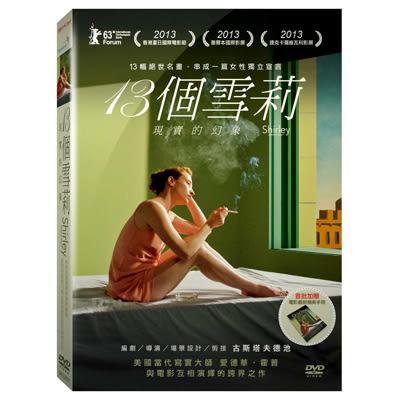 13個雪莉 現實的幻象 DVD