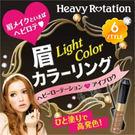 奇士美HeavyRotation眉彩膏-6款任選 [50861]◇美容美髮美甲新秘專業材料◇