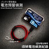 IBM藍牙電池偵測器 可安裝用於 EVX1272(12V) 鉛酸蓄電池
