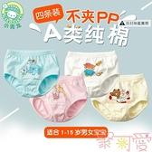 4條裝 兒童男童女童內褲女1-3歲純棉小童三角褲面包短褲【聚可愛】