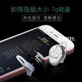 藍牙耳機-E3迷你掛耳式超小隱形蘋果無線開車運動耳塞 巴黎春天