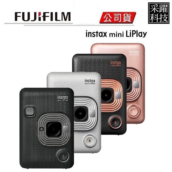 FUJIFILM富士 印相機 拍立得 mini LiPlay 公司貨