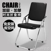 辦公椅折疊椅子靠背椅家用電腦椅會議椅培訓椅休閒靠椅學生宿舍椅 igo全館免運