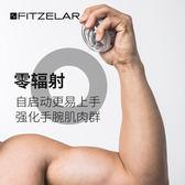 自啟動陀螺腕力球手臂力量鍛煉手腕訓練握力器握力球 芥末原創