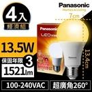 【Panasonic 國際牌】4入經濟組...