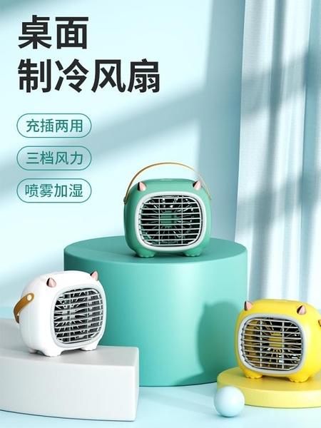 小風扇桌面製冷小空調usb迷你學生宿舍靜音辦公室桌上小型插電便攜式夏天加濕電扇【618特惠】